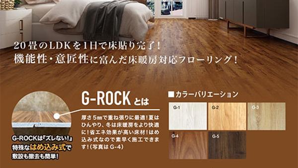 天然石を75%配合したクリック式フローリング-GROOVE