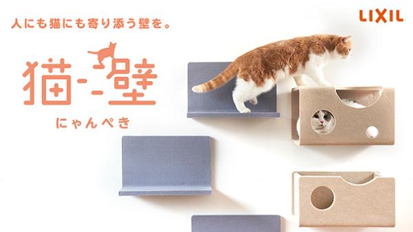 LIXIL、愛猫に合わせてレイアウト可能なキャットウォール開発