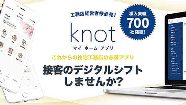 導入700社突破、接客のデジタルシフトを支援するアプリ「knot」