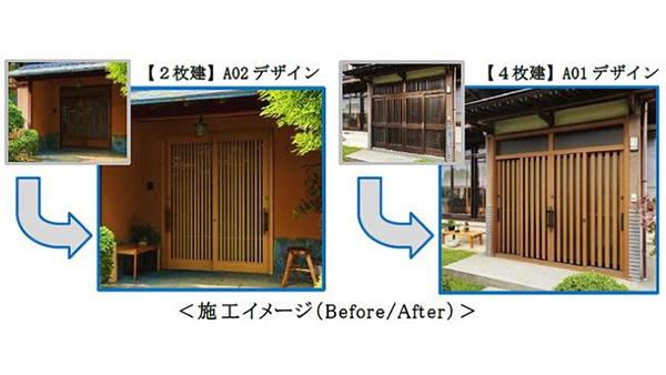 YKK AP、ドアリモ玄関引戸の仕様見直し 施工性向上させ新デザイン追加も