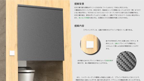 トイレ仕切りにもなる「ブラインドア」20歳大学生考案作品が最優秀賞-ユニバーサルデザインアワード