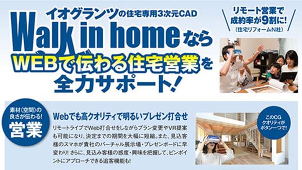 リモートでも対面でも活用できる3次元CAD「Walk in home」