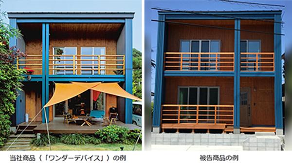 BESS、住宅デザイン模倣裁判で勝訴 地方住宅会社に販売禁止令