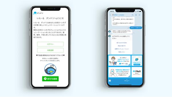 「いえーる ダンドリ」住宅ローン特化型チャットボットサービスをリリース