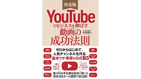 新刊『YouTubeでビジネスを伸ばす動画の成功法則』