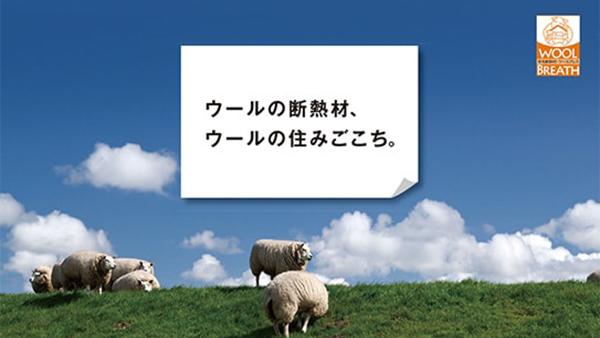 簡単施工で安全・安心 羊毛断熱材「ウールブレス」