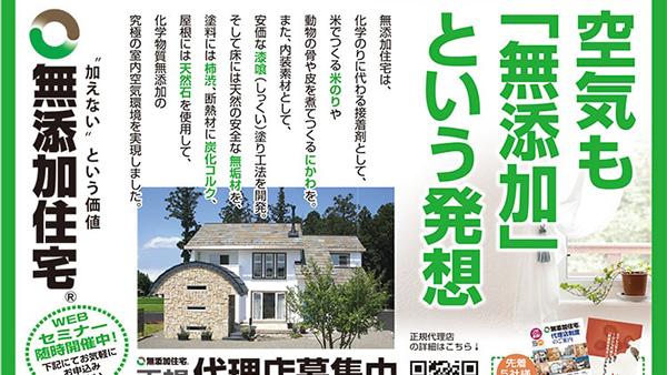 「withコロナ対策仕様」住宅 無添加住宅が代理店拡充しながら展開