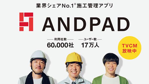 現場をスマホでつなげて効率化 シェアNo.1施工管理アプリ「ANDPAD」