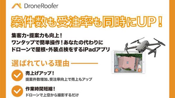 ドローンで屋根・外装点検を 生産性向上や売上アップを実現
