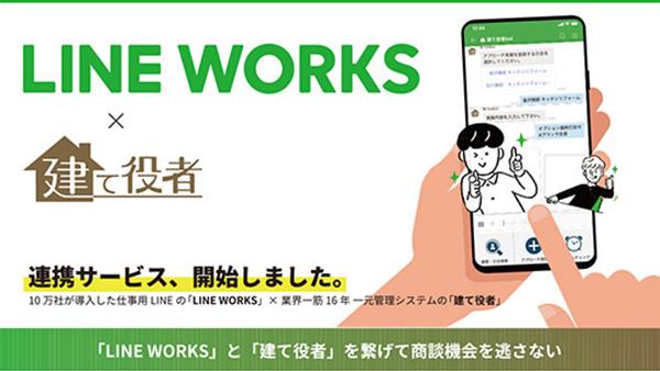 LINE WORKS×建て役者 連携サービス説明セミナーを開催