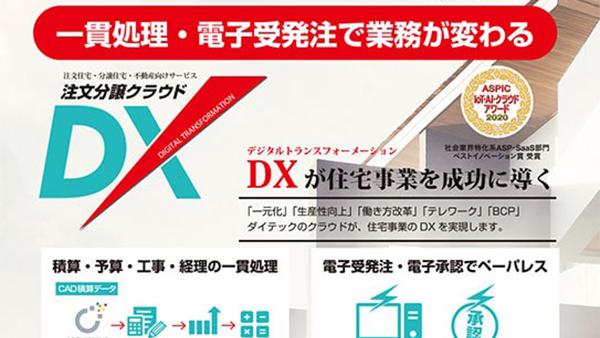 「注文分譲クラウド」と「現場Plus」 ダイテックが工務店のDXを徹底サポート