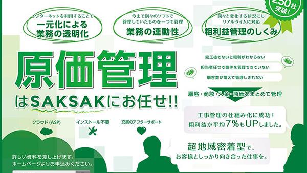原価管理システム「SAKSAK」 低コストで簡単導入