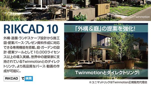「外構&庭」の提案力強化に 3DCAD「RIKCAD10」