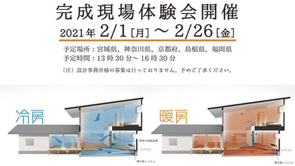 多様な建築に対応可能な「パッシブ冷暖」 全国各地で完成現場見学会を予定