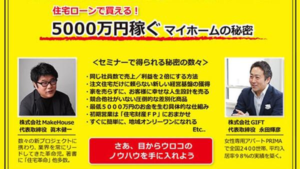 「5000万円稼ぐマイホームの秘密」GIFTがオンライン説明会開催