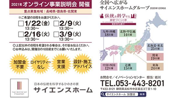 高品質・低価格「真壁づくりのひのきの家」1~3月中にオンライン事業説明会開催