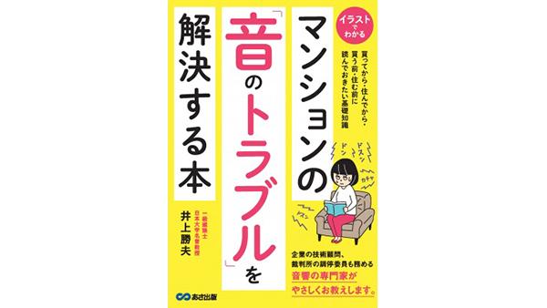 新刊『マンションの「音のトラブル」を解決する本』