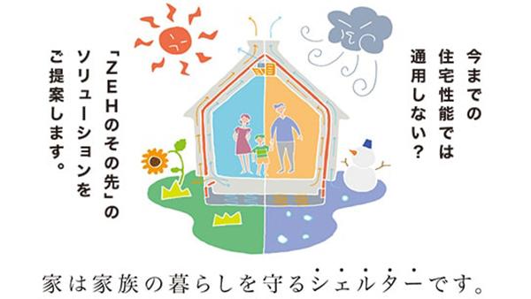 """""""ZEHのその先""""を提案する「ソーラーサーキットの家」"""