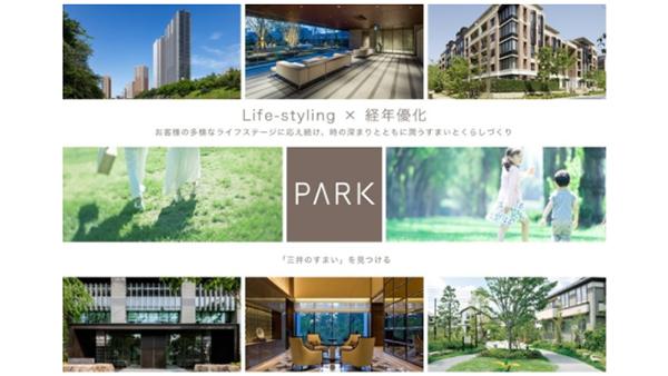 三井不動産、住宅事業をリブランディング 「Life-styling×経年優化」がコンセプト