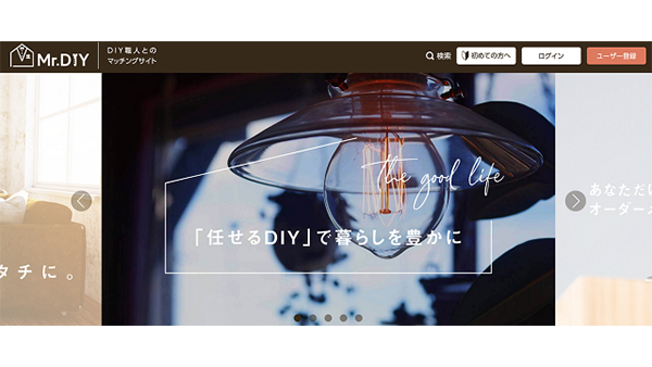 DIY職人とのマッチングサイト「Mr.DIY」提供開始