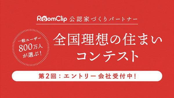 RoomClip×ラン・リグ「第2回全国理想の住まいコンテスト」開催 エントリー受付中