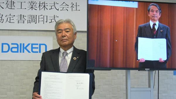 大建工業、SDGs達成に向け岡山大と連携