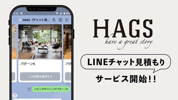 自宅改装サービス「HAGS」、LINEでリフォーム見積り可能に