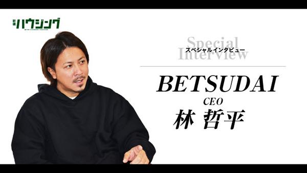 【動画】ベツダイCEO・林哲平さん  ニューノーマル時代に未来を創るイノベーターに聞く