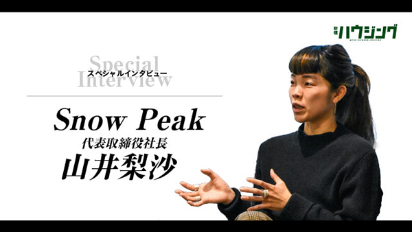 【動画】スノーピーク代表・山井梨沙さん  ニューノーマル時代に未来を創るイノベーターに聞く