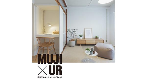 MUJI×UR 団地リノベでニューノーマル対応の新プラン発表