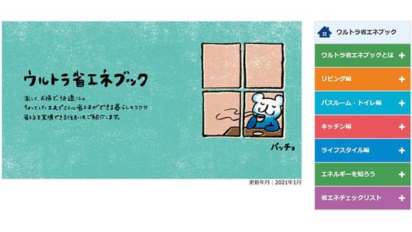 省エネのヒントまとめた「ウルトラ省エネブック」サイトリニューアルオープン-東京ガス
