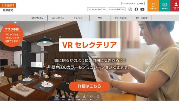 桧家住宅ホームページでクラウド型VR内覧システム採用