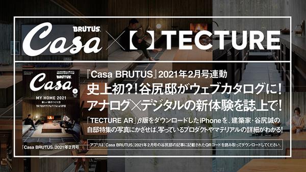 Casa BRUTUSとアプリが連動! 建築家の谷尻誠の自邸にある家具情報など誌面から即時入手可能に