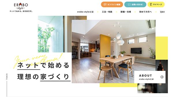 ヤマト住建、規格住宅のウェブ販売サイト開設