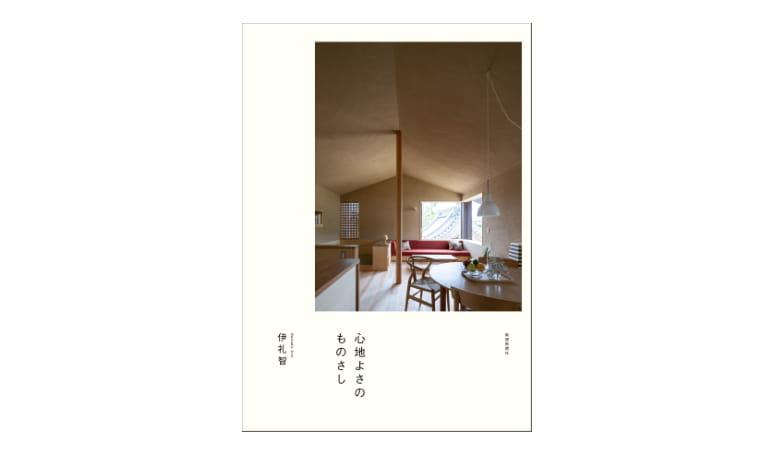 【新刊】伊礼智の住宅設計作法Ⅲ 心地よさの ものさし【1月30日発売】