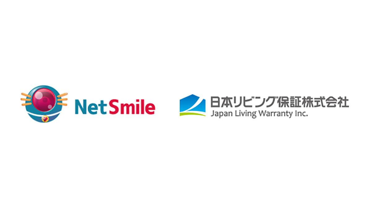 日本リビング保証がネットスマイルと資本業務提携 住宅業界のDX推進