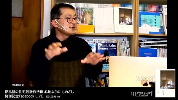 「意匠と性能」両立の道しるべ 新著発刊の伊礼さん、Facebook Live で思い語る