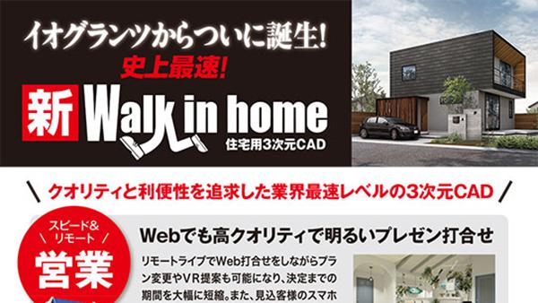 業界最速レベルの住宅用3次元CAD 新『Walk in home』のオンライン体験受付