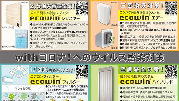 ウィズコロナのウイルス感染対策に エコファクトリーの「ecowinシリーズ」