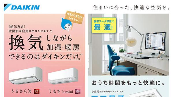 換気しながら加湿・暖房 ダイキンの家庭用壁掛けエアコン「うるさら」