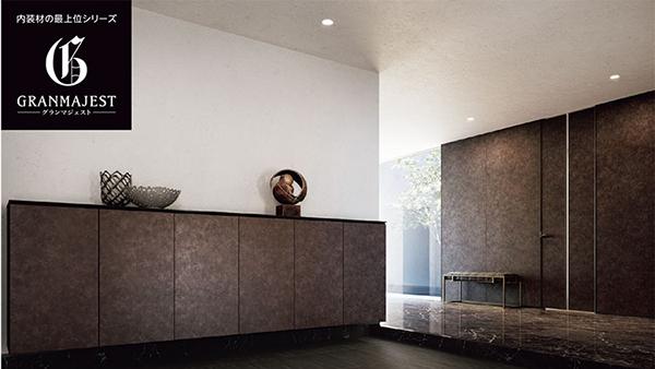 内装材の最上位シリーズ 永大産業の「GRANMAJEST」