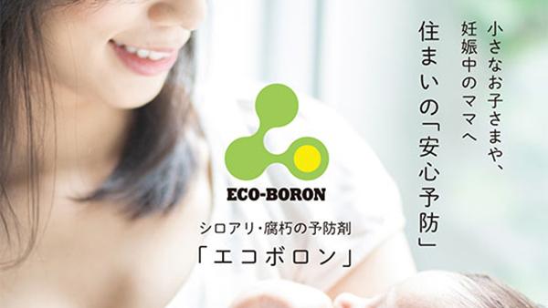 シロアリ・腐朽の予防剤「エコボロン」 健康住宅志向の工務店・ビルダーが採用