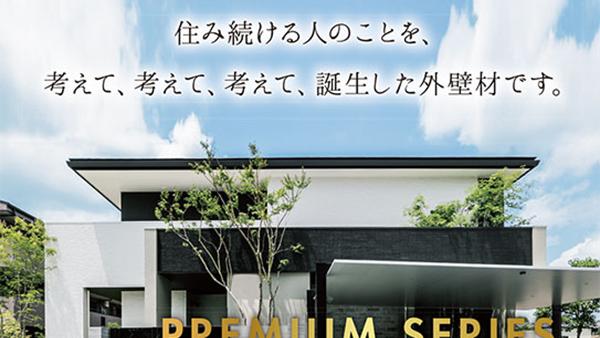 30年保証に対応する外壁材 ニチハの「プレミアムシリーズ」