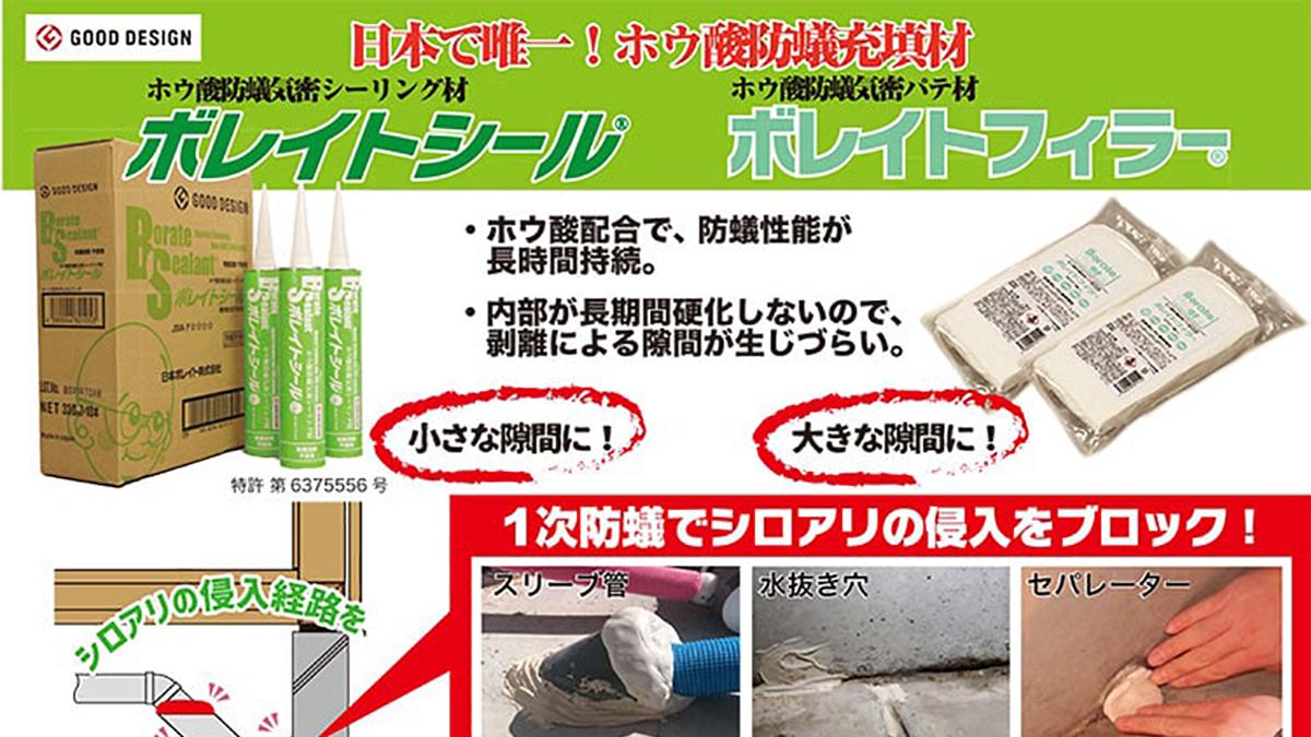 高い防蟻性能が持続する「ボレイトシール」 日本で唯一のホウ酸防蟻充填剤