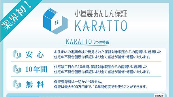 「小屋裏あんしん保証KARATTO」登録無料で保証額最大500万円