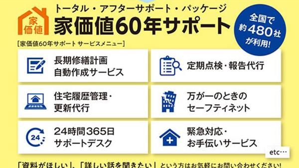 工務店のアフター事業を強化「家価値60年サポート」