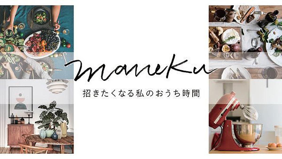 ユーザー参加型のライフスタイルメディア「MANEKU」オープン
