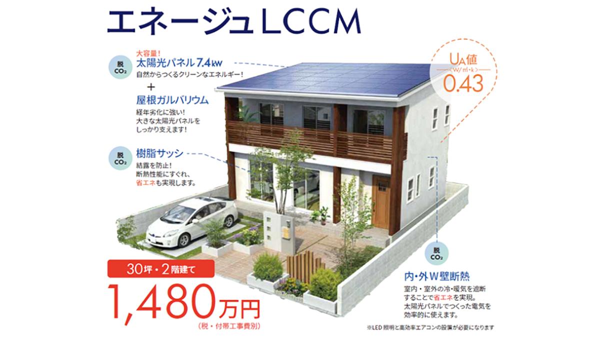 ヤマト住建、LCCM住宅を1480万円で提供