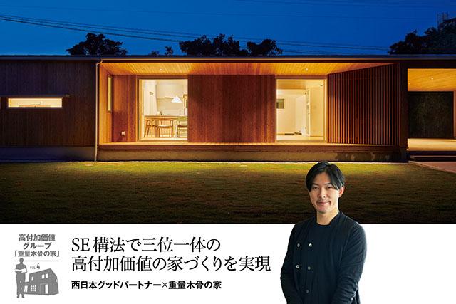 SE構法で三位一体の高付加価値の家づくりを実現 西日本グッドパートナー×重量木骨の家(PR)