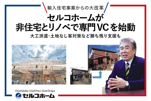セルコホームが非住宅とリノベで専門VCを始動(PR)